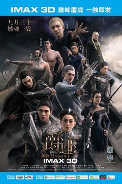 L.O.R.D: Legend of Ravaging Dynasties,[4K电影]爵迹(2160P)