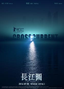 Crosscurrent,[4K电影]长江图(2160P)