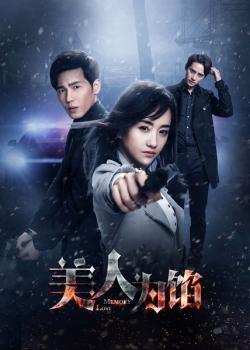 Lost Memory,中剧《美人为馅》第一季12集全集(720P)