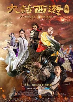 A Chinese Odyssey Part III,大话西游3(蓝光原版)