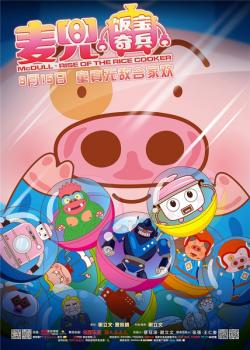 McDull Rise of the Rice Cooker,麦兜·饭宝奇兵(1080P)