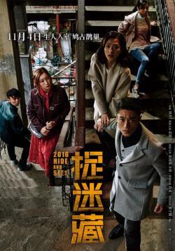 Hide and Seek,[4K电影]捉迷藏(2160P)