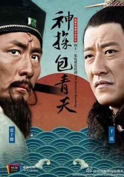 Shen Tan Bao Qing Tian,中剧《神探包青天》41集全集(720P)