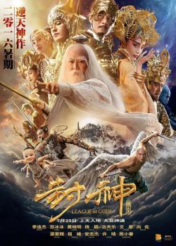 League of Gods,封神传奇,封神榜,3D封神榜,封神传奇之雷震子(蓝光原版)