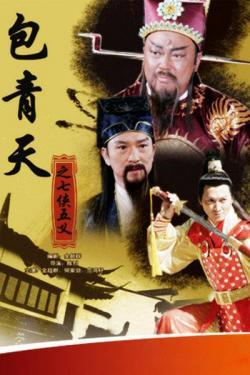 Bao Qing Tian Zhi Qi Xia Wu Yi Complete,中剧《新包青天之七侠五义》40集全集(720P)