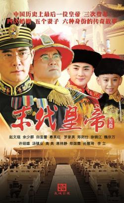 The Last Emperor Legend,中剧《末代皇帝传奇》57集全集(1080P)