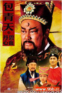 Bao Qing Tian Zhi Qi Xia Wu Yi,中剧《包青天之碧血丹心》40集全集(720P)