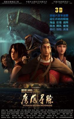 Votage Extraordinaire,[4K电影]郑和1405:魔海寻踪,郑和1405(2160P)