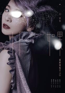 Hebe IF Only Concert Live 2014,如果·田馥甄巡回演唱会(720P)