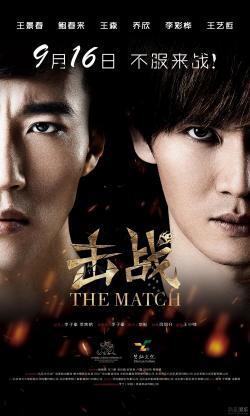 The Match 2016 4K,[4K电影]击战(2160P)
