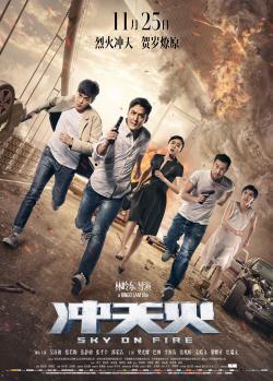 Sky On Fire 2016 4K,[4K电影]冲天火,天火,天空一号,飞霜(2160P)