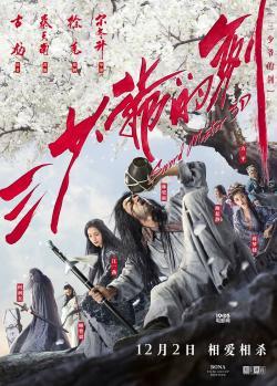 Sword Master,三少爷的剑,三少爷的剑3D(1080P)