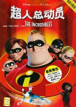 The Incredibles,超人总动员,超人特工队(720P)
