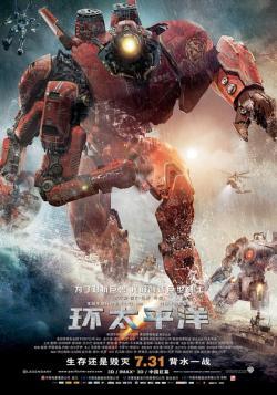 Pacific Rim (2013) 2160p 4K,[4K电影]环太平洋,悍战太平洋[全景声2160P](蓝光原版)
