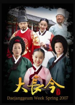 Dae Janggeum,韩剧《大长今》70集全集(540P)