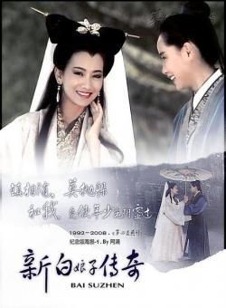 The Legend of White Snake,央视怀旧版:《新白娘子传奇》50集全集(720P)
