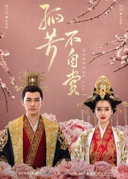 General and I,中剧《孤芳不自赏》62集全集(1080P)