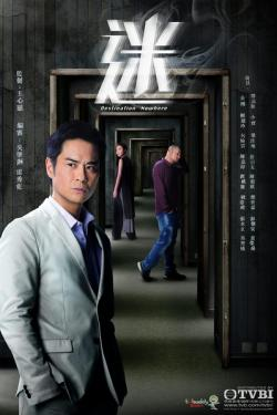 Destination Nowhere,港剧《迷》28全集(1080P)