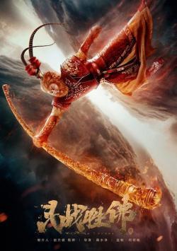 Fight against Buddha,[4K电影]斗战胜佛(2160P)