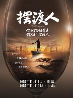 See You Tomorrow,摆渡人,酒国英雄之摆渡人,摆渡之人(1080P)