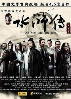 All Men Are Brothers,中剧《新水浒传》86集全集(720P)