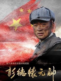 Peng De Huai Yuan Shuai,中剧《彭德怀元帅》36集全集(720P)