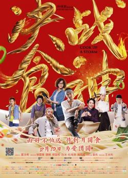 Cook Up a Storm,[4K电影]决战食神(2160P)