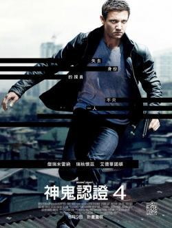 The Bourne Legacy,叛谍追击4: 机密逃杀,谍影重重4: 伯恩的遗产(蓝光原版)