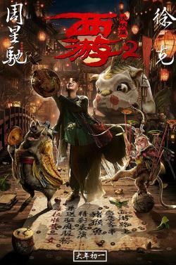 Journey to the West: The Demons Strike Back,西游伏妖篇,西游降魔篇2,西游·降魔篇2,西游·降魔2(1080P)