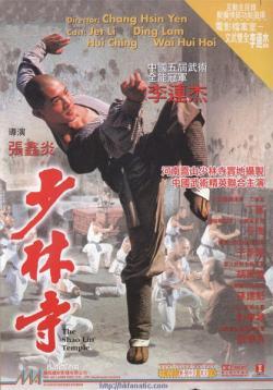 Shaolin Trilogy Collection,少林寺 三部曲合集(蓝光原版)