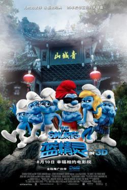 The Smurfs,蓝精灵,蓝色小精灵[3D+2D版](蓝光原版)