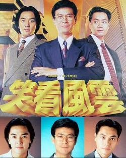 xiao kan feng yun,港剧《笑看风云》40集全集(720P)