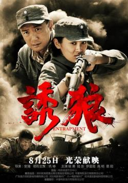 Entrapment,诱狼,曾雍雅智斗阿部规秀(1080P)
