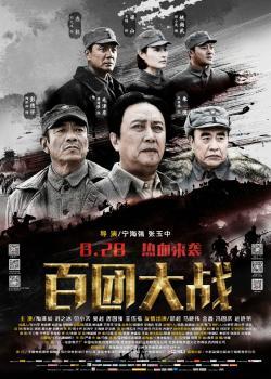 The Hundred Regiments Offensive,百团大战(1080P)