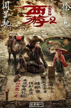 Journey to the West: The Demons Strike Back,西游伏妖篇,西游降魔篇2,西游·降魔篇2(蓝光原版)