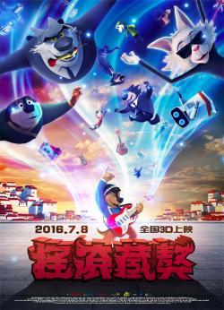 Rock Dog,摇滚藏獒,摇滚狗波迪(1080P)