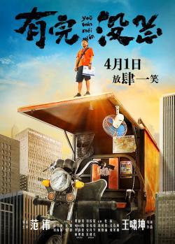 You Wan Mei Wan,[4K电影]有完没完,生于四月一日[4K&1080P] (2160P)