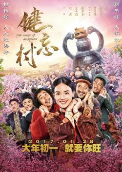 The Village of No Return,健忘村(蓝光原版)