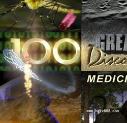 100 Greatest Discoveries,探索频道(史上100个伟大发现)(1080P)