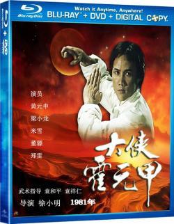 The Legendary Fok,港剧《大侠霍元甲》20全集(720P)