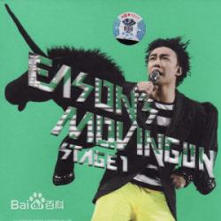 Eason Is Moving On Stage 1,陈奕迅2007演唱会Eason Is Moving On Stage 1(蓝光原版)