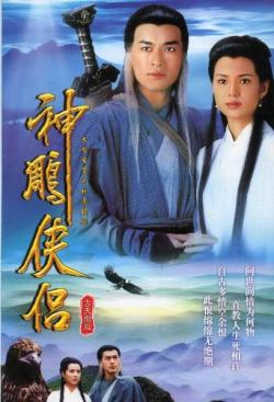 The Condor Heroes,港剧《神雕侠侣》古天乐版32集全集(720P)