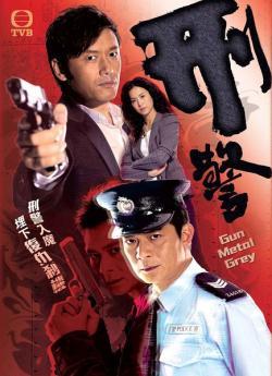 Gun Metal Grey,港剧《刑警》30集全集(720P)