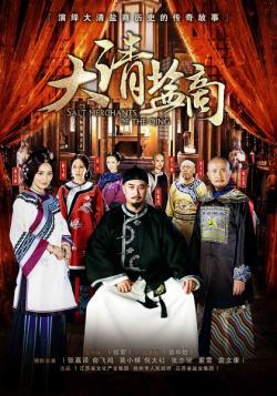The Merchants of Qing Dynasty,中剧《大清盐商》34集全集(720P)