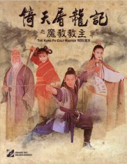 The Kung Fu Cult Master,倚天屠龙记之魔教教主(蓝光原版)