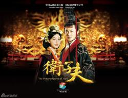 The Virtuous Queen Of Han,中剧《卫子夫》38集全集(720P)