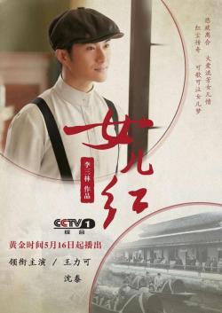 Red of Wine,中剧《女儿红》36集全集(1080P)
