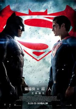 Batman v Superman Dawn of Justice,蝙蝠侠大战超人:正义黎明(720P)