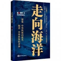 CCTV.Zou.Xiang.Hai.Yang.,纪录片:走向海洋(全8季)(720P)