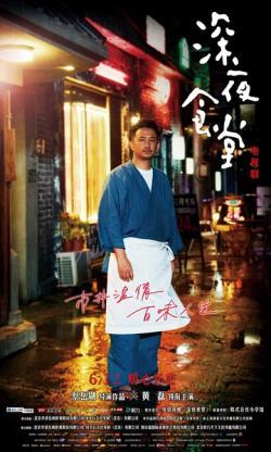 Midnight Food Store,中剧《深夜食堂》36集全集(1080P)